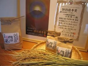 米の食味鑑定コンクール『特別優秀賞』