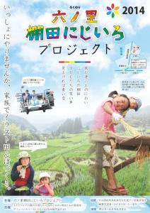にじP2014